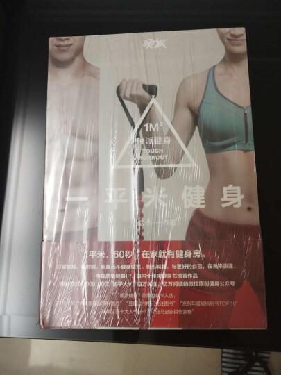 一平米健身+硬派健身(套装共2册) 晒单图