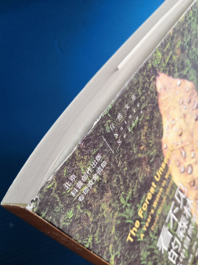 看不见的森林—林中自然笔记 2014年中国好书获奖作品 晒单图