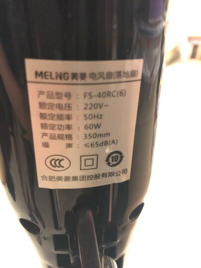 美菱(MeiLing)电风扇/落地扇 五扇叶可升降 定时风扇 FS-40A(29) 晒单图
