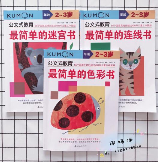 公文式教育:2-3岁晋级篇(套装全4册) 晒单图