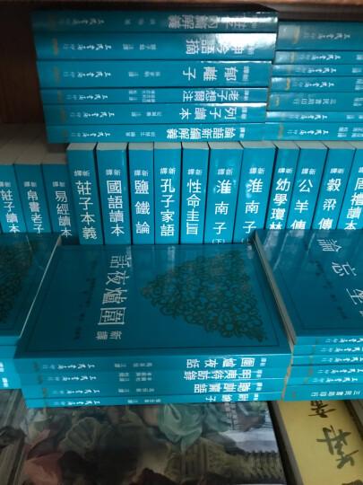 新译明夷待访录(二版) 港台原版 新譯明夷待訪錄 李振兴 三民 历史 晒单图