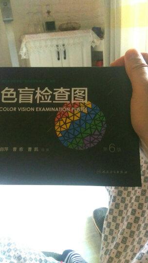 现货 色盲检查图(第6版)(精)六版 人民卫生 驾照/体检色盲色弱测试检查检测图全套 色盲本辨色 晒单图