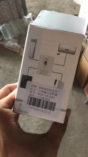 WANQIAN 万仟2匹3匹空调漏电开关家电家用漏电保护器32A漏电断路器保护开关 晒单图