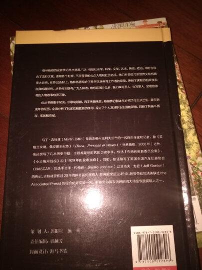 格林伍德名人传记丛书:奥黛丽·赫本传 晒单图