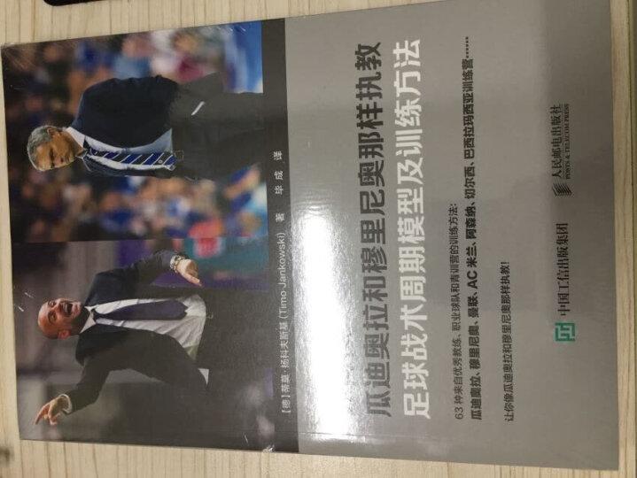 如何像瓜迪奥拉和穆里尼奥那样执教:足球战术周期模型及训练方法 晒单图