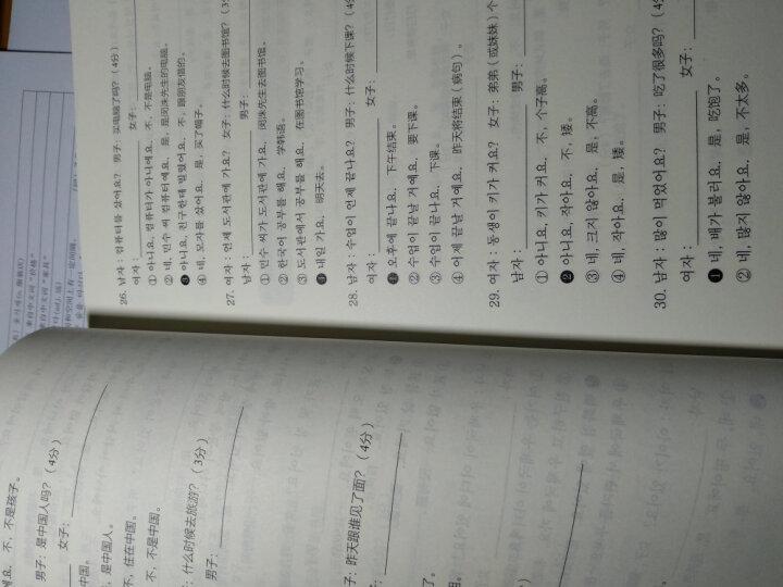 完全掌握·新韩国语能力考试TOPIKⅠ·初级 听力:考前对策+全解全练(附光盘) 晒单图