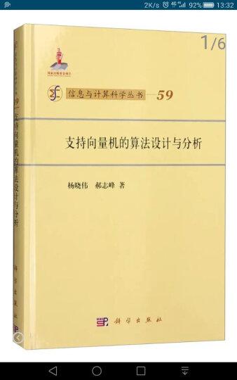 信息与计算科学丛书(59):支持向量机的算法设计与分析 晒单图