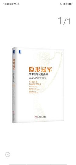 隐形冠军:未来全球化的先锋 企业管理 西蒙经典之作 管理学 企业管理 培训书籍 管理   晒单图