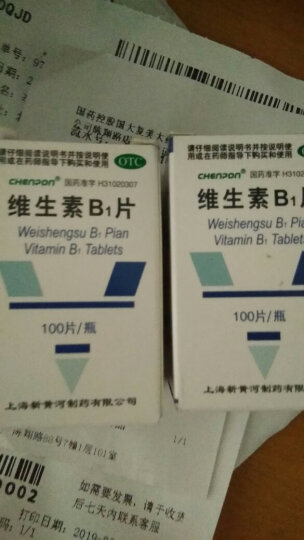 信谊 维生素B1片 10mg*100s/瓶 晒单图