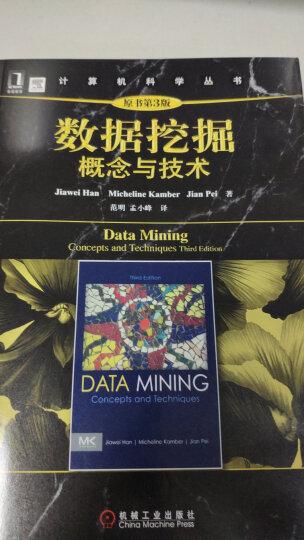 数据挖掘 概念与技术(原书第3版)  晒单图