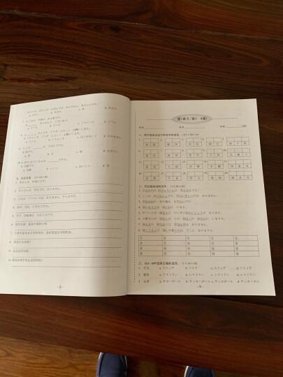 包邮 新版中日交流标准日本语同步测试卷 初级 上下 晒单图