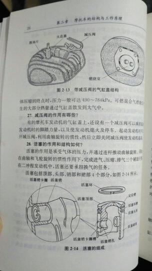 摩托车驾驶与维修技术 晒单图