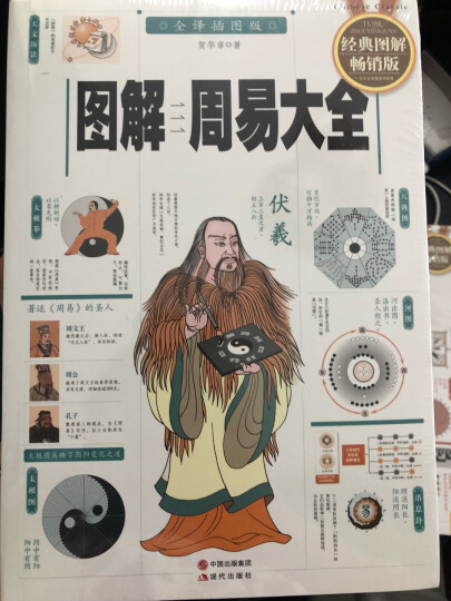 图解说文解字·画说汉字 1000个汉字的故事(新版) 晒单图
