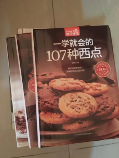 全3册一学就会的119种蛋糕111种面包107种西点温暖烘培入门书 新手做面包 烘焙书籍大全 晒单图