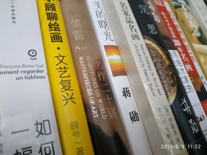 名画之谜·历史故事篇 晒单图
