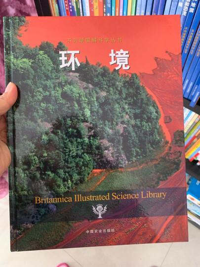 不列颠图解科学丛书:岩石和矿物 晒单图