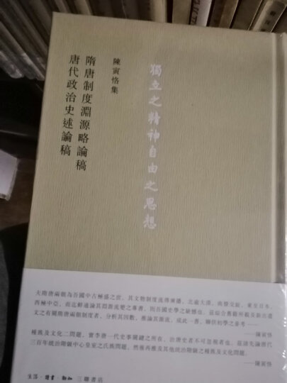 隋唐制度淵源略論稿  唐代政治史述論稿 晒单图