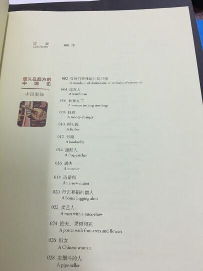 遗失在西方的中国史: 中国服饰与习俗图鉴(16开全彩图文版)  晒单图