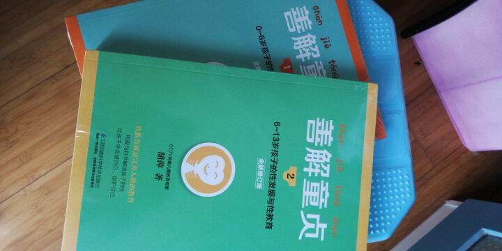善解童贞 1+2 两册套装  胡萍力作(全新修订版)(1)0-6岁孩子的性发展与性关怀 晒单图