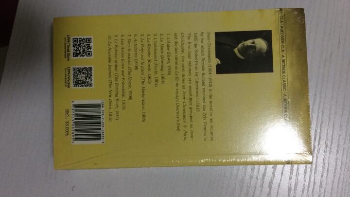 最经典英语文库:约翰·克里斯朵夫(第1卷 英文版) 晒单图