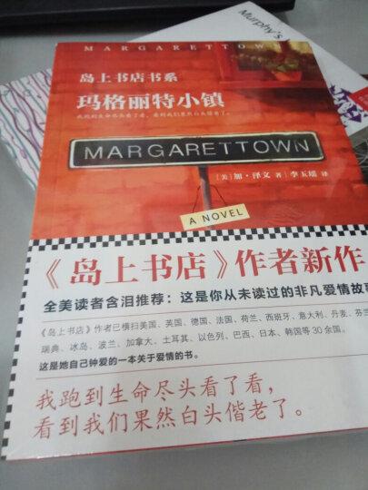 玛格丽特小镇 晒单图