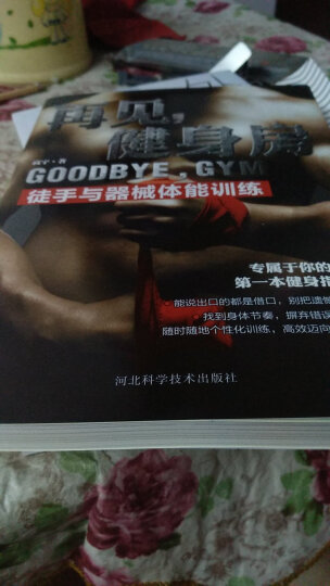 再见,健身房:徒手与器械体能训练 晒单图