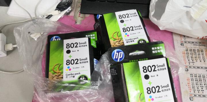 惠普(HP)802墨盒 适用1510 1050 2050 1000 1510 1010 2000 802墨盒彩-黑套大容量 晒单图