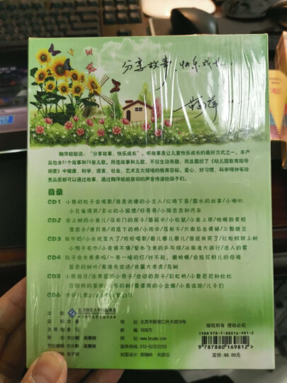 鞠萍姐姐新故事(6CD) 晒单图