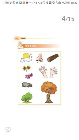 魔法种子/包子狗和面条猫11 晒单图