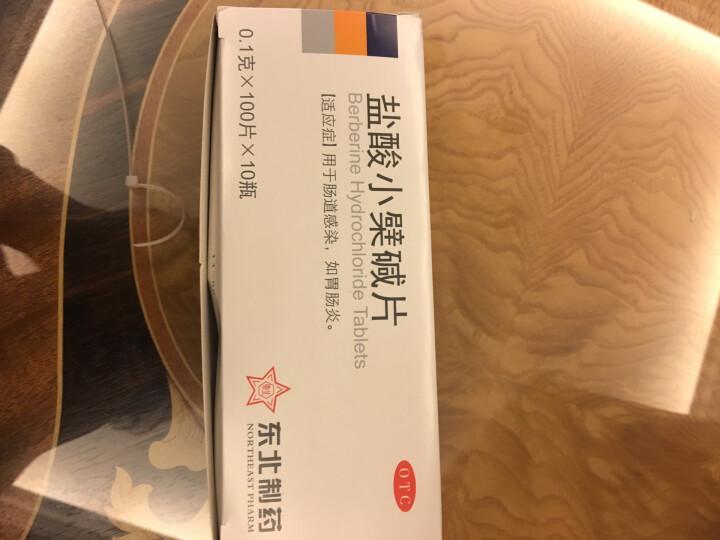 东北制药 盐酸小檗碱片100片(黄连素) 1瓶 晒单图