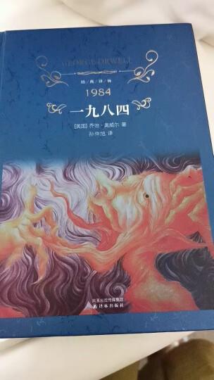 文学名著·经典译林:一九八四 晒单图
