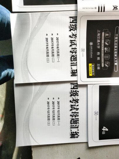 星火英语四级真题试卷2018年6月四级通关词汇写作翻译听力阅读口语 晒单图