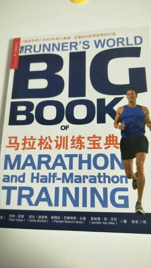 跑步圣经+精准拉伸(京东套装共2册) 晒单图