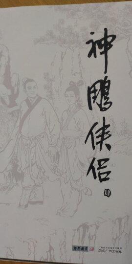 (朗声旧版)金庸作品集(09-12)-神雕侠侣(套装全四册) 晒单图