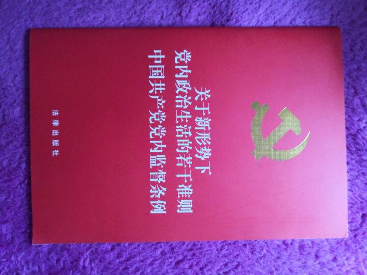 《关于新形势下党内政治生活的若干准则》《中国共产党党内监督条例》及相关40个党内制度 晒单图