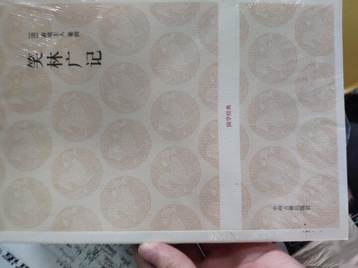 国学经典:笑林广记 晒单图