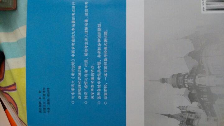 一本书备考经典名著(中考版)  晒单图