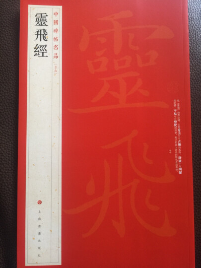 中国碑帖名品:灵飞经 晒单图