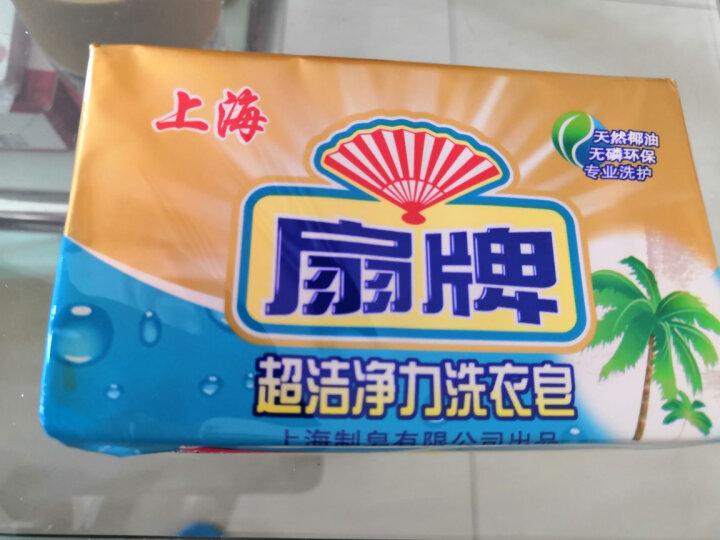 扇牌 超洁净力洗衣皂250g四块装 晒单图