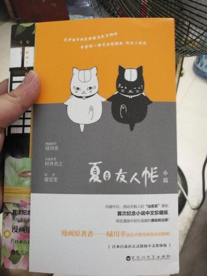 夏目友人帐书漫画 晒单图