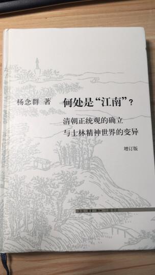 三联文史新论:中国印刷史研究 晒单图