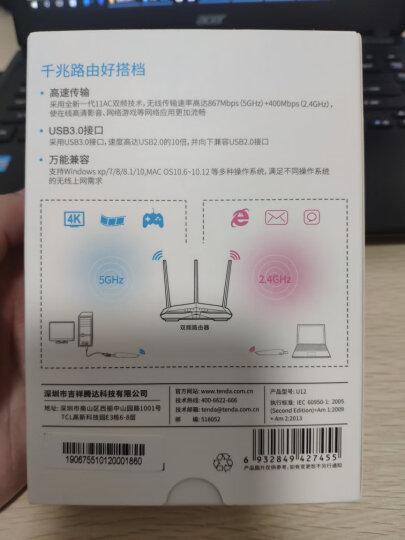 腾达(Tenda)U12 1300M USB无线网卡 5G双频千兆  笔记本台式机随身WiFi接收器 强穿墙 USB3.0接口 晒单图