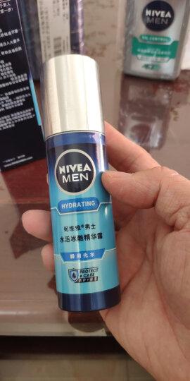 妮维雅(NIVEA)男士水活冰酷小蓝管双支装(精华露50g*2) 晒单图
