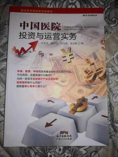 《中国医院投资与运营实务》 晒单图