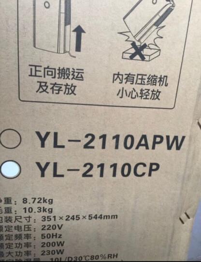 浦力适(purest)除湿机/抽湿机 家用地下室除湿干衣 适用面积30平方米 10CP 白色 晒单图