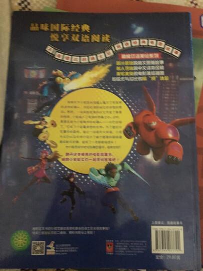 迪士尼双语经典电影故事:超能陆战队 晒单图