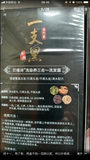 贝维诗(leiws) 一支黑洗发水植物自然染头发清水黑发染发剂男染发膏男女士染发剂 一支黑500ml+修护还原酸 晒单图
