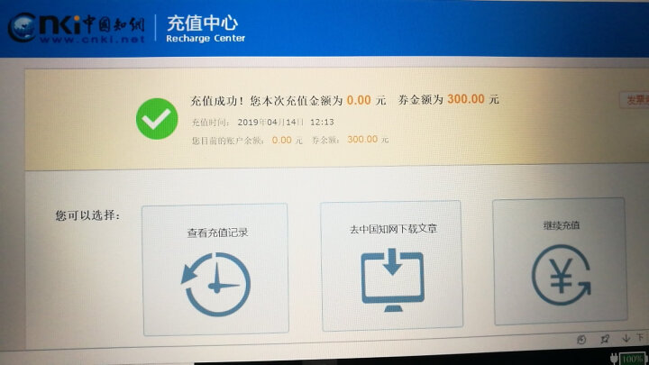 2019年知网论文查重|中国知网卡|知网充值卡|直充知网账号|知网文献下载|300元400元|自动发 知网300面值充值卡 晒单图