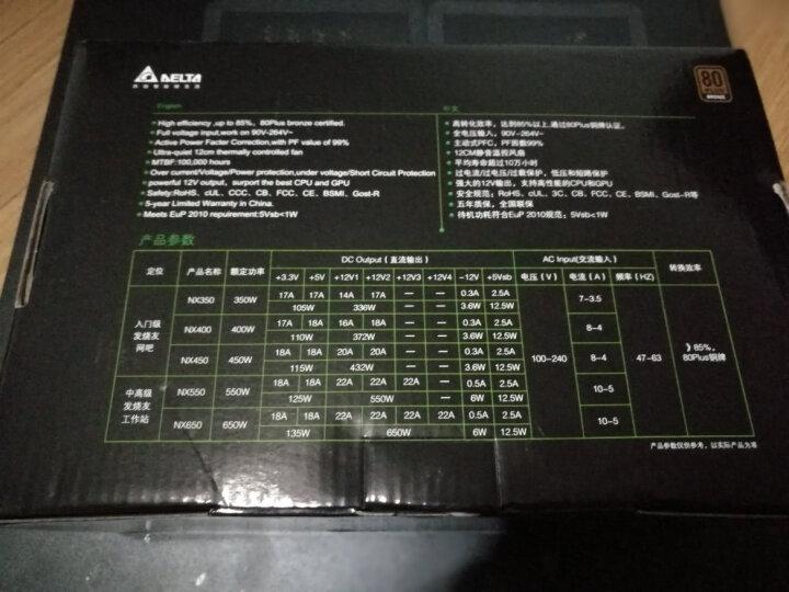 台达(Delta)额定450W NX450游戏主机电源(80PLUS铜牌认证/五年质保/日系电容/12CM温控静音风扇/支持背线) 晒单图