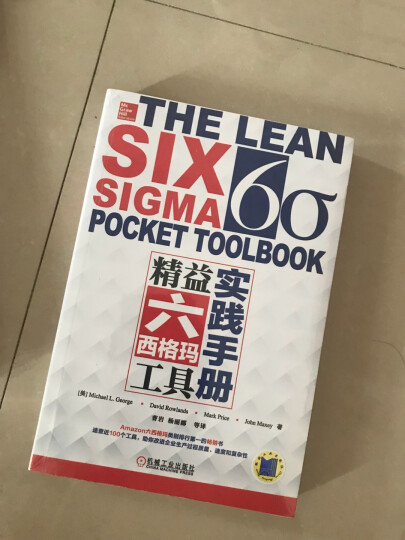 精益六西格玛工具实践手册 晒单图